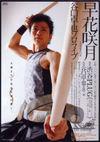 Taniguchi20090323180