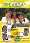 Handout_omote20090411