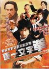 20090509shinji