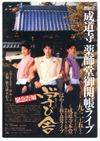 20100925hayato